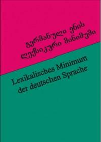 ლექსიკონი_გერმან_მინიმალური