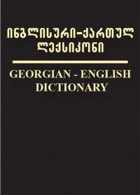 ლექსიკონი_ინგლ-ქართ