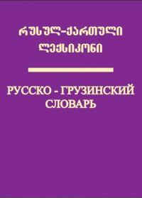 ლექსიკონი_რუსულ-ქართული
