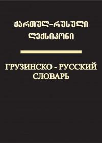 ლექსიკონი_ქართულ-რუსული