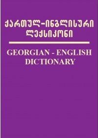 ლექსიკონი_ქართ-ინგლ
