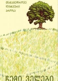 Cemivelebii-litvuri-poezia