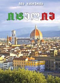 DIDI-8_italia