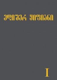 edisher-kifiani_I