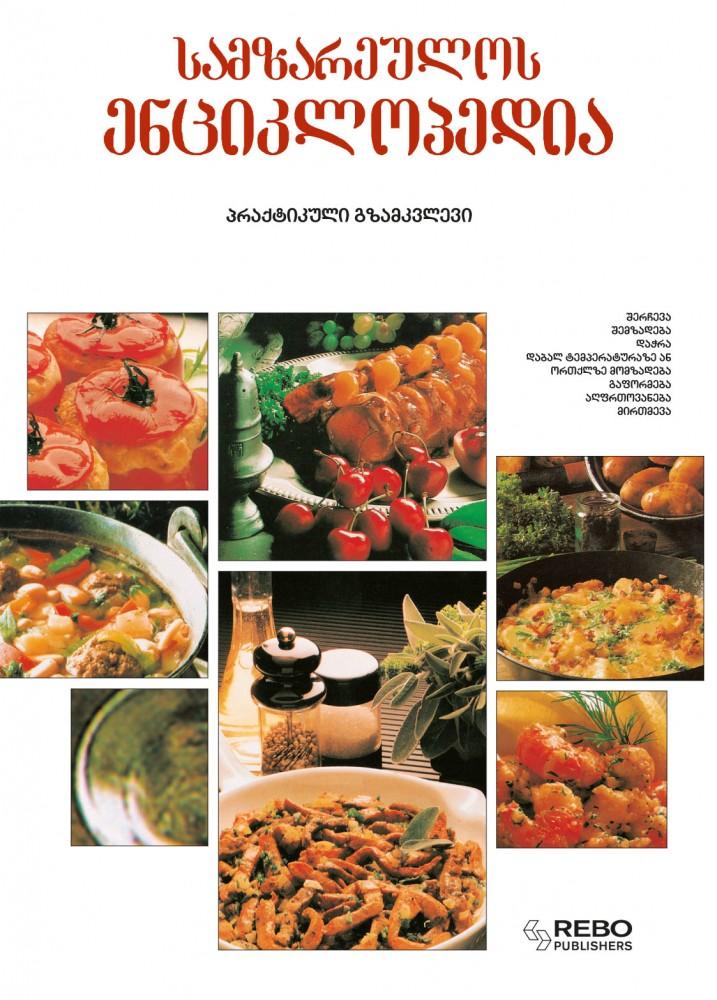 samzareulos-enciklopedia
