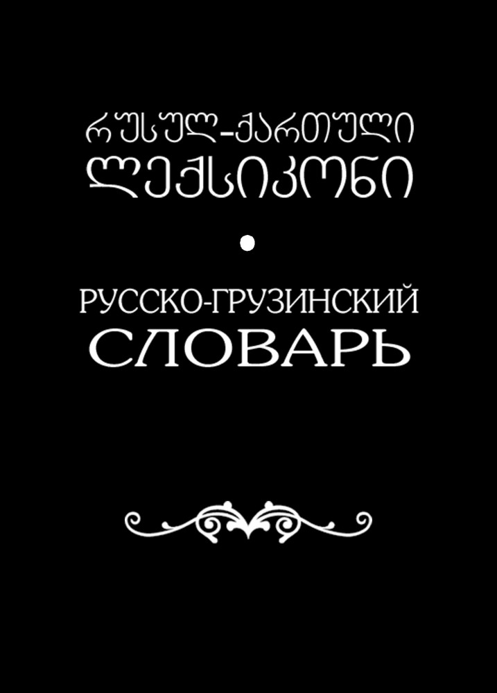 slavar-0