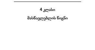 4-ბუნება-მასწ.