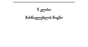 5-ბუნება-მასწ.