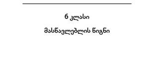 6-ბუნება-მასწ.
