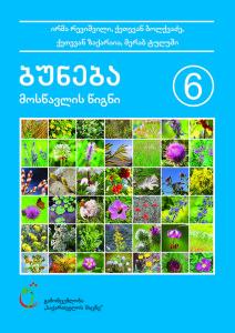 6-ბუნება-მოსწ. წ.