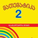 matematika me-2 klasi METODURI_kda.cdr