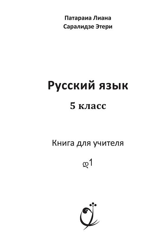 rus 5 mas