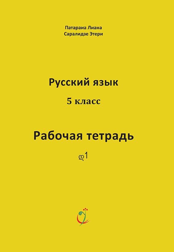 rus 5 rv