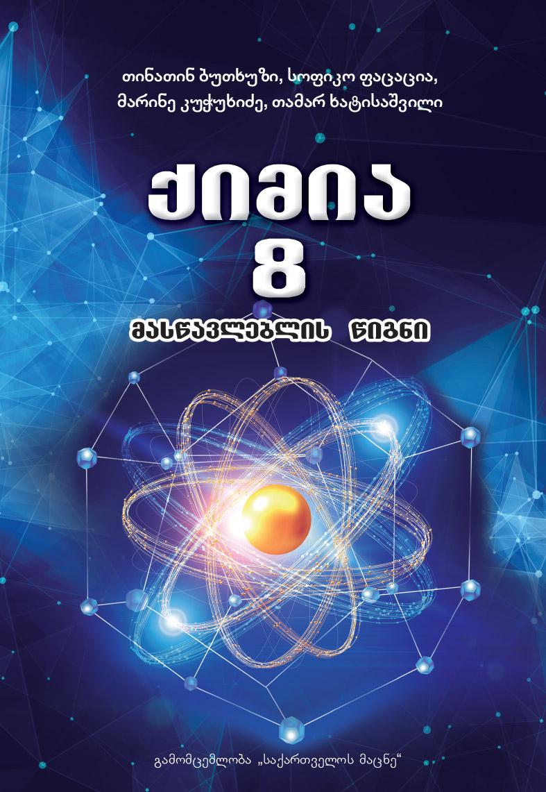 ქიმ 8